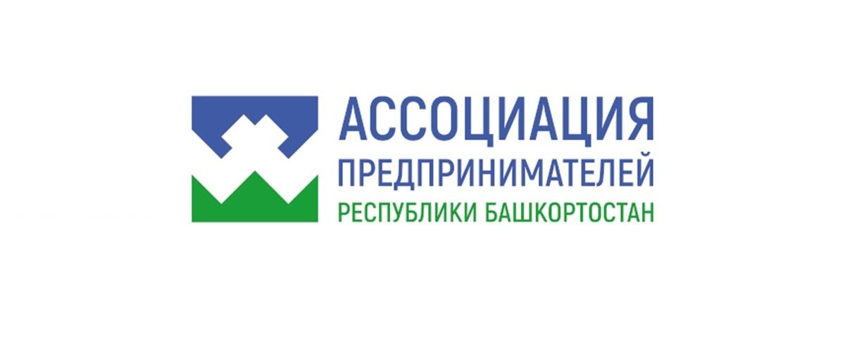 Ассоциация предпринимателей Республики Башкортостан стала партнёром Оргкомитета Конкурса «Регионы – устойчивое развитие»