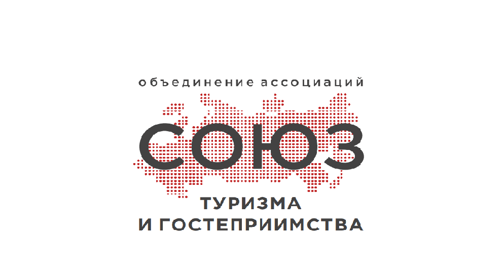 Союз туризма и гостеприимства и Оргкомитет Конкурса «Регионы-устойчивое развитие» подписали соглашение о сотрудничестве