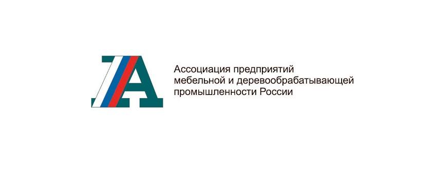 Новые возможности для роста мебельной и деревообрабатывающей промышленности России
