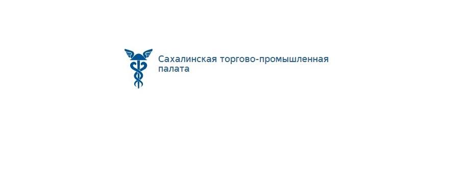 Союз «Сахалинская торгово-Промышленная Палата» и Оргкомитет конкурса «Регионы - устойчивое развитие» подписали соглашение о сотрудничестве