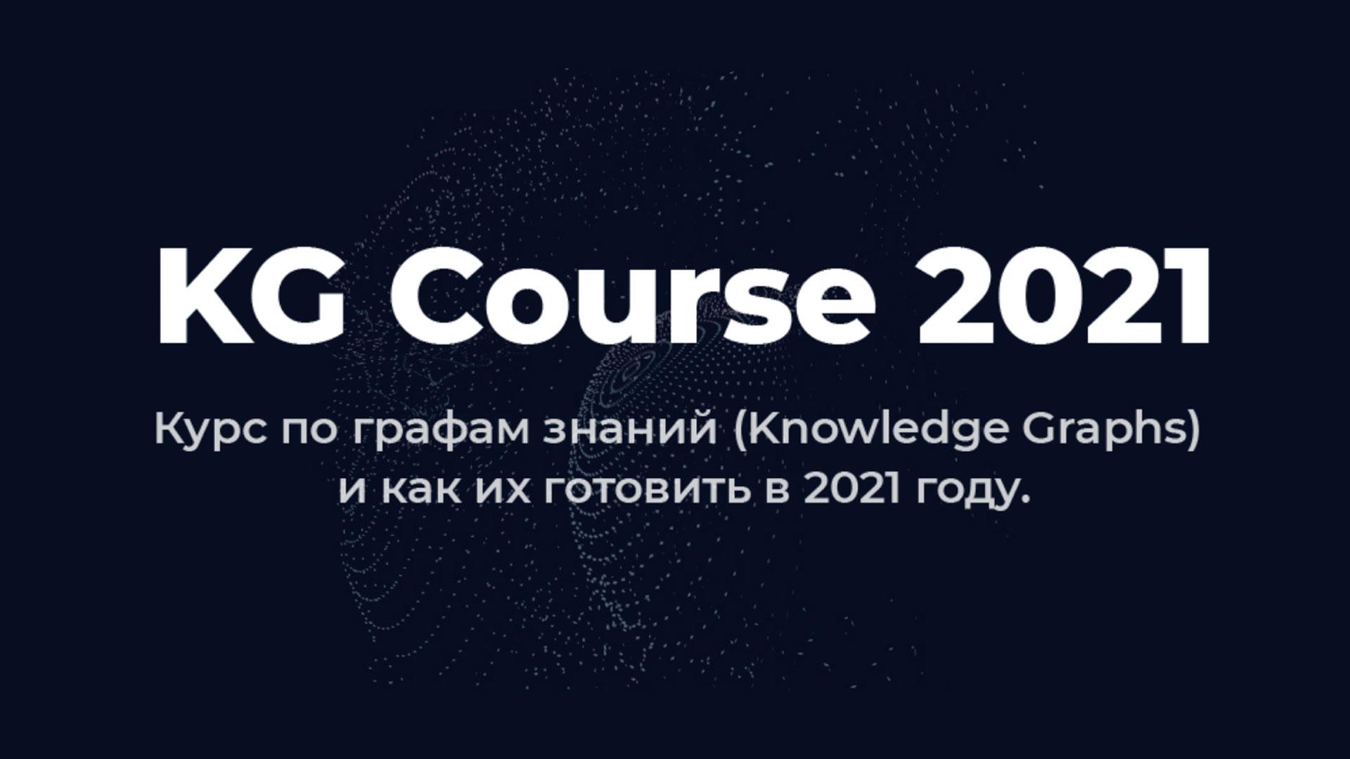 KG Course 2021