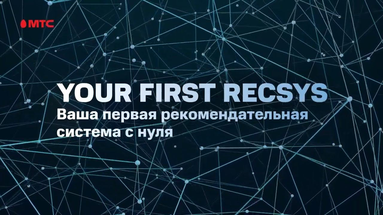 MTC. Your first recsys
