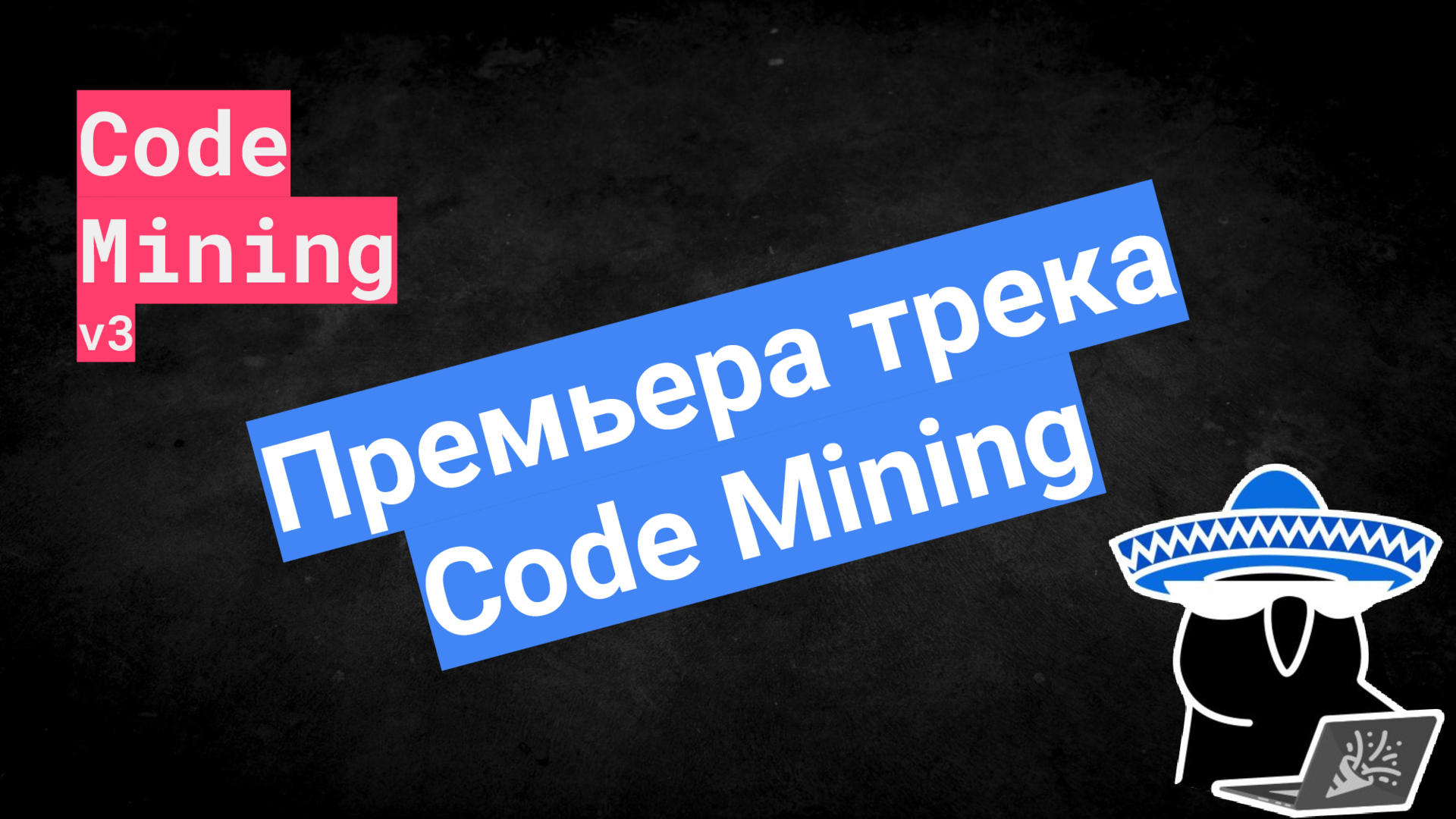Code Mining