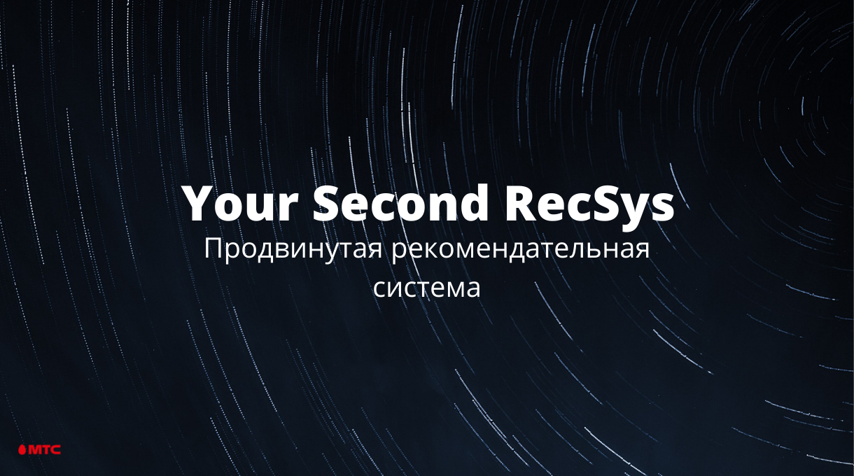 Your Second RecSys
