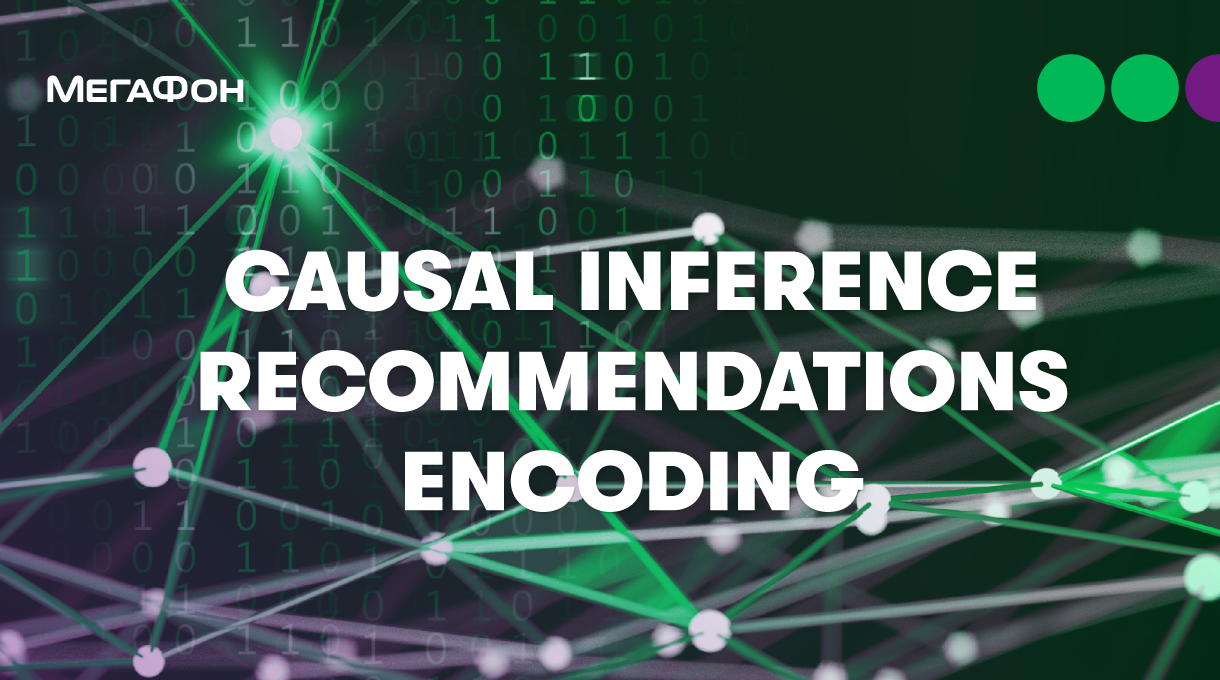 Causal Inference. Recommendations. Encoding