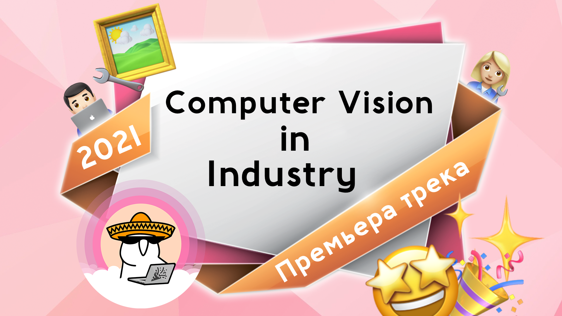 Computer Vision in Industry