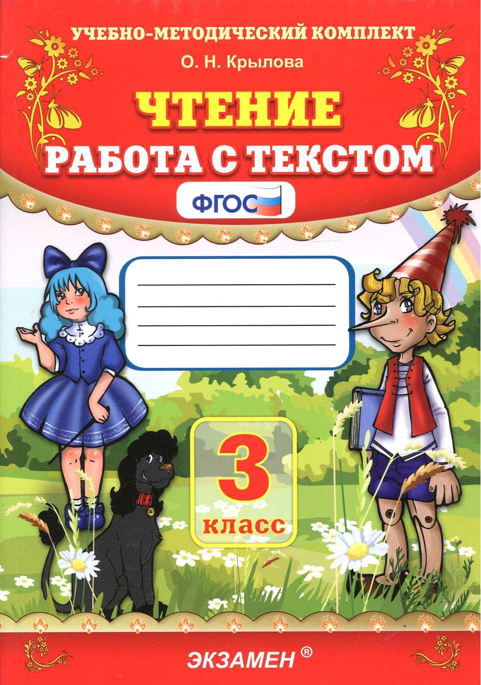 Чтение. Работа с текстом. 3 класс