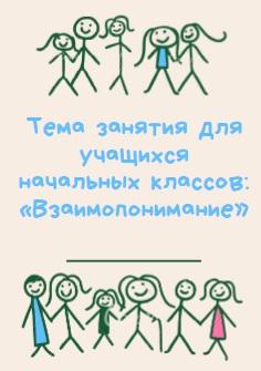 Тема занятия для учащихся начальных классов: «Взаимопонимание»