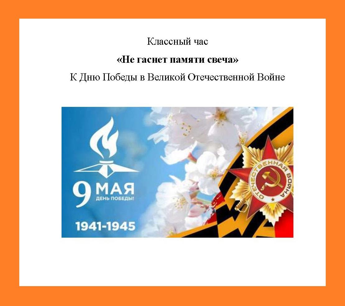 Классный час «Не гаснет памяти свеча» ко Дню Победы в Великой Отечественной Войне