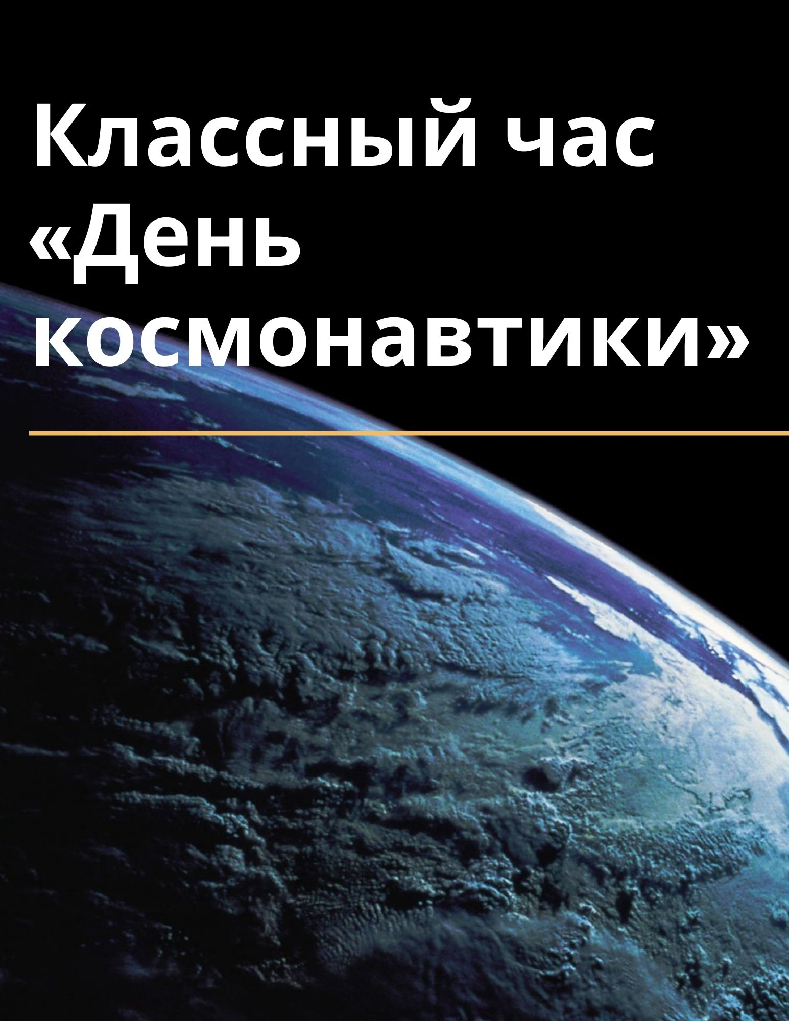 Классный час «День космонавтики»