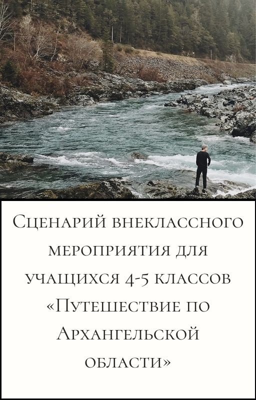 Сценарий внеклассного мероприятия для учащихся 4-5 классов «Путешествие по Архангельской области»