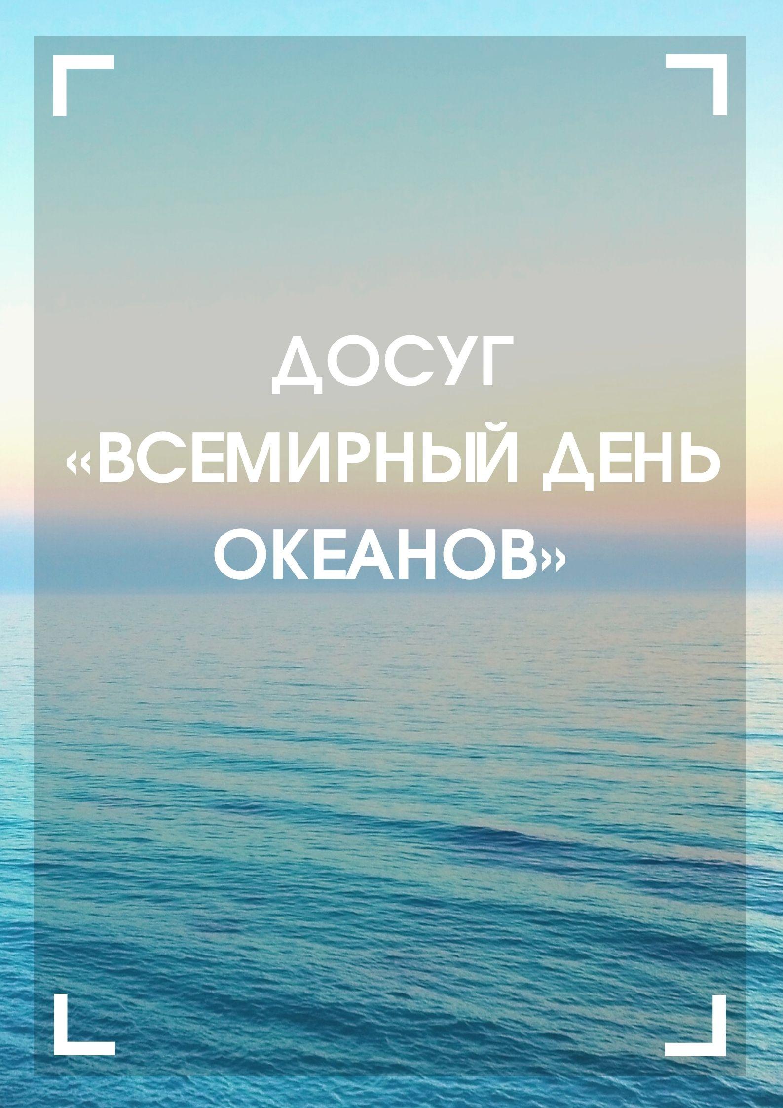 Досуг «Всемирный день океанов»