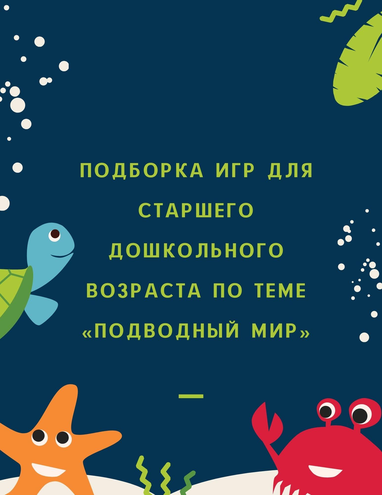 Подборка игр для старшего дошкольного возраста по теме «Подводный мир»