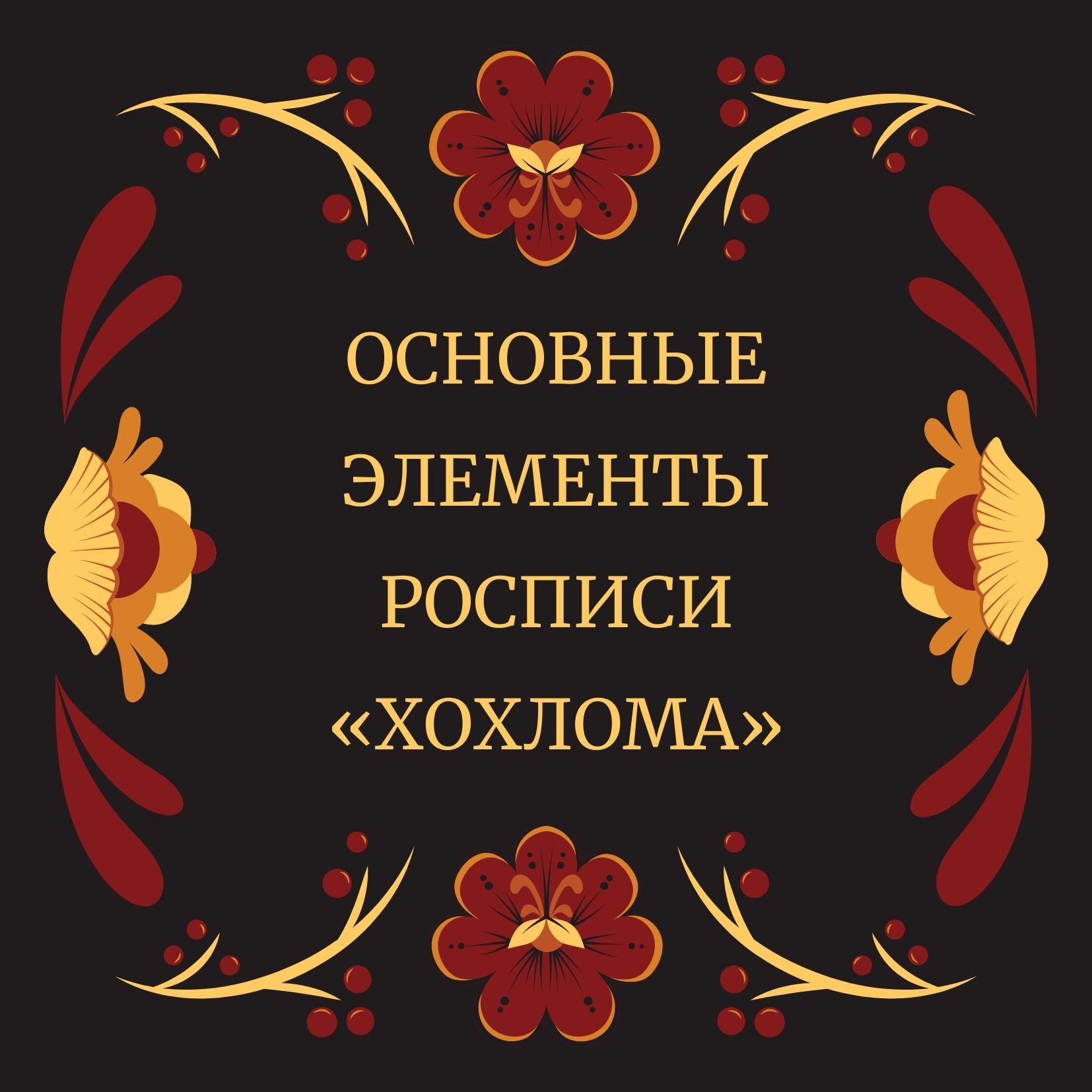 Основные элементы росписи «Хохлома»