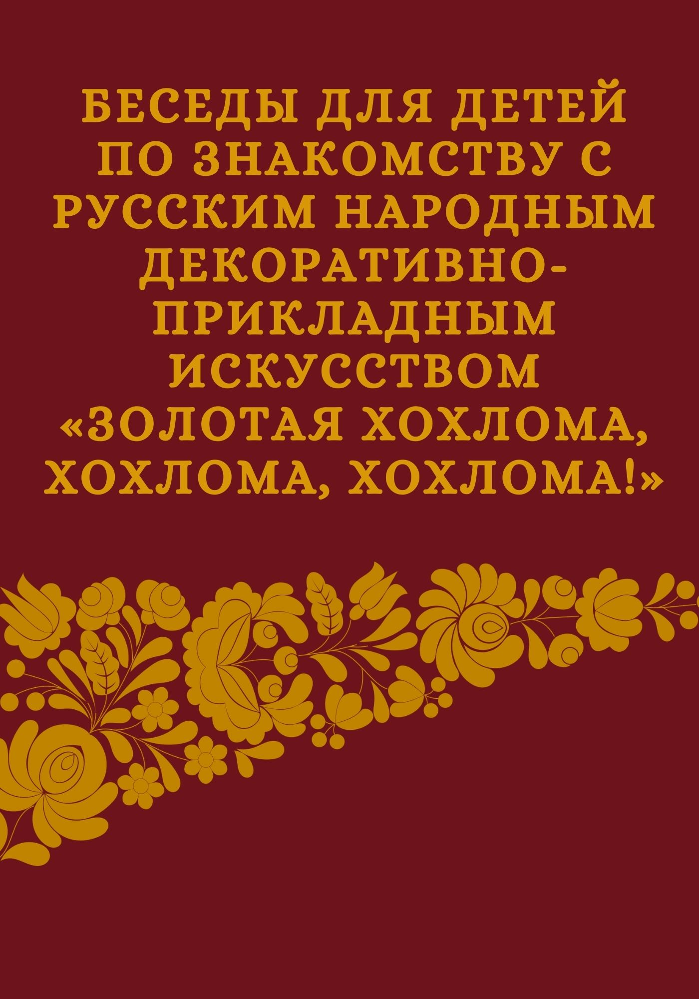 Беседы для детей по знакомству с русским народным декоративно-прикладным искусством «Золотая Хохлома, Хохлома, Хохлома!»