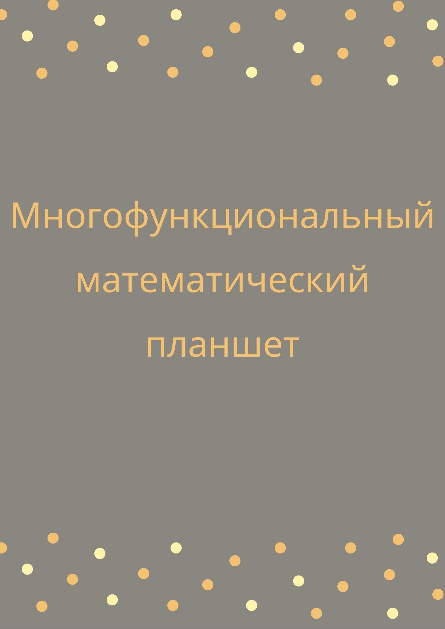 Многофункциональный математический планшет
