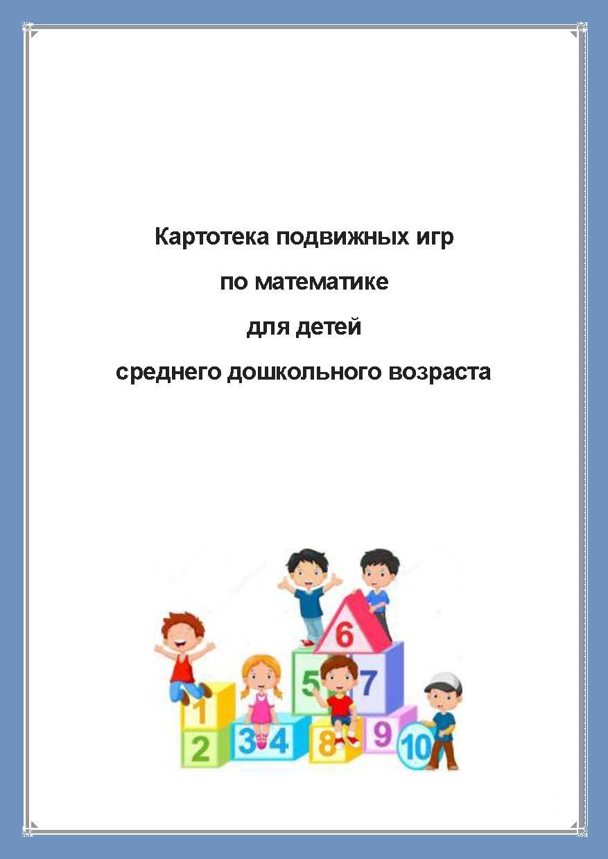 Картотека подвижных игр  по математике  для детей  среднего дошкольного возраста