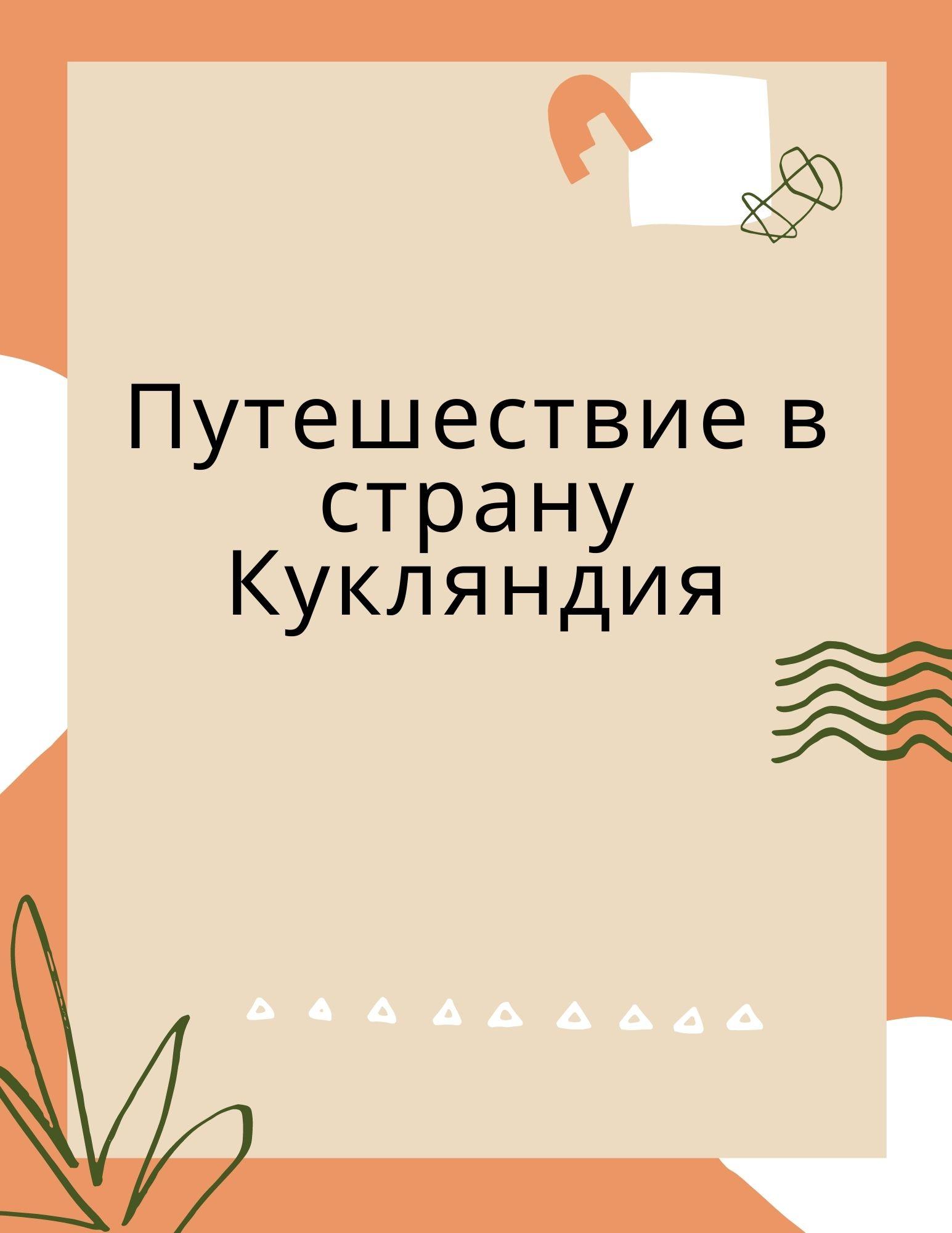 Путешествие в страну Кукляндия