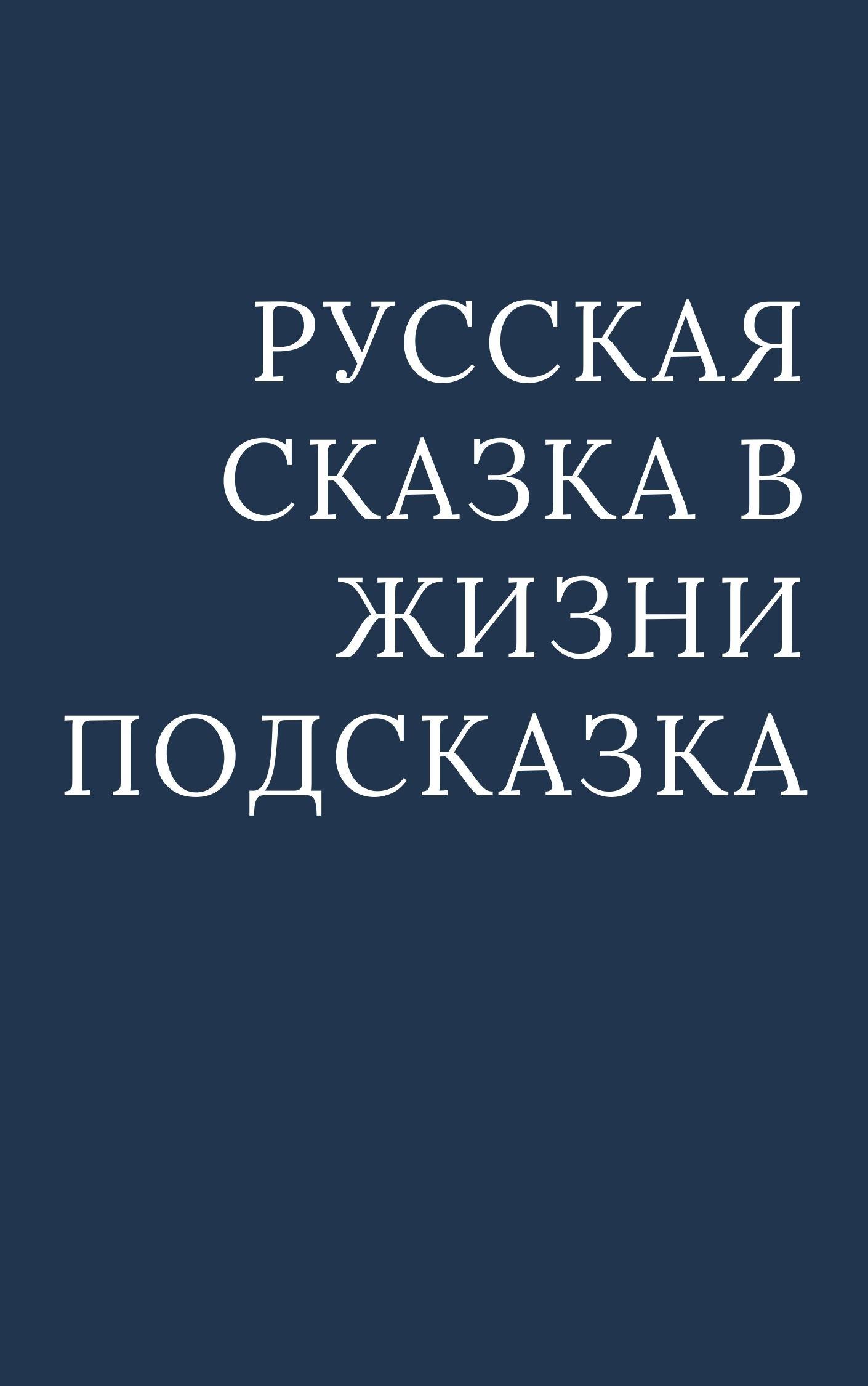 Русская сказка в жизни подсказка
