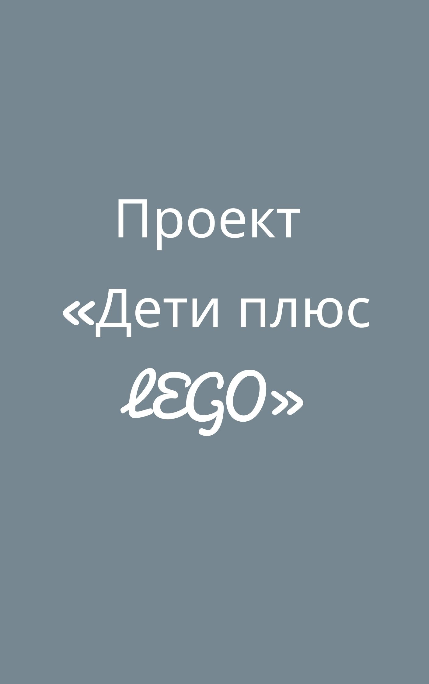 Проект «Дети плюс LEGO»