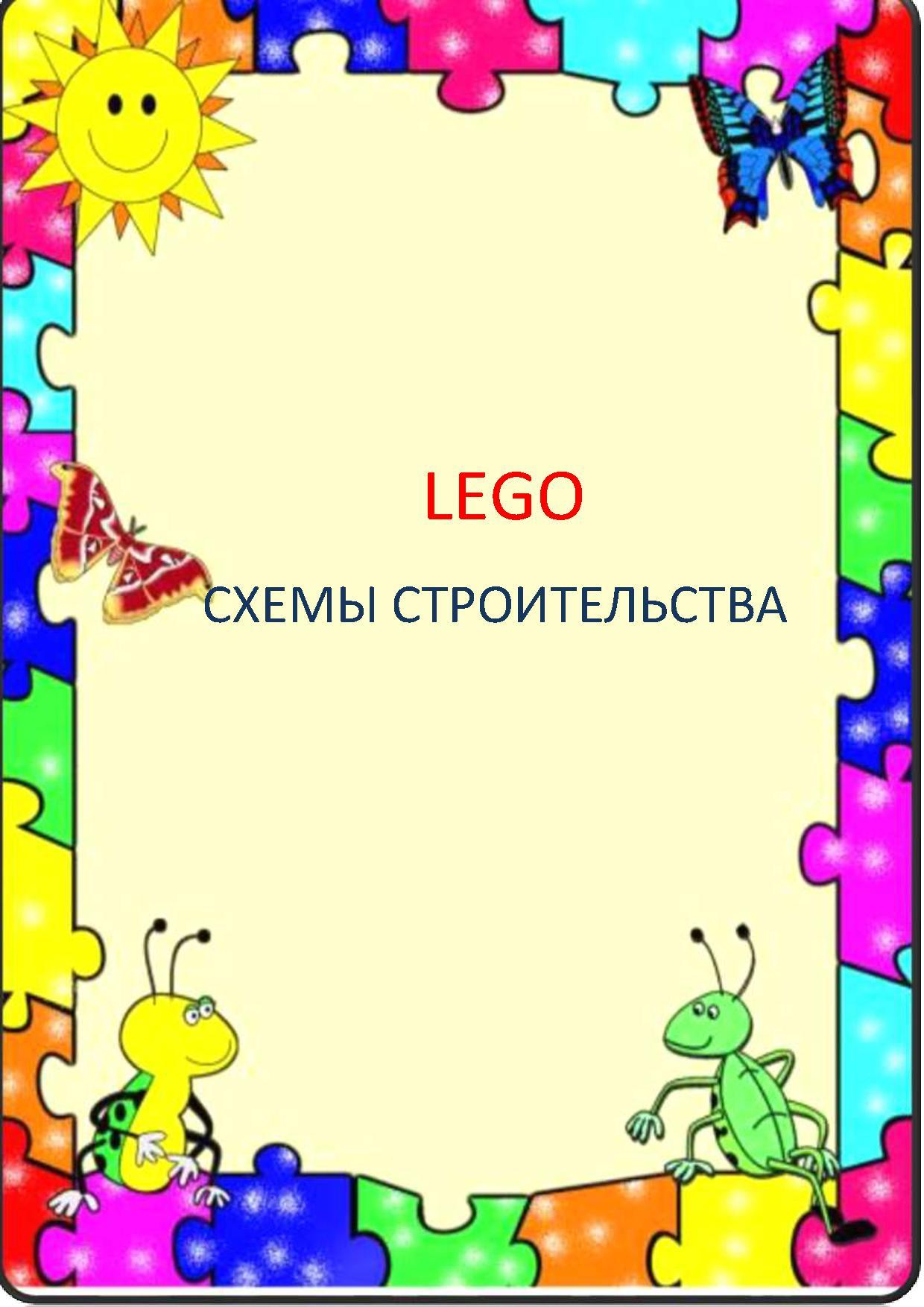 Схемы строительства из конструктора ЛЕГО