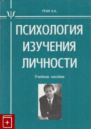 Психология изучения личности