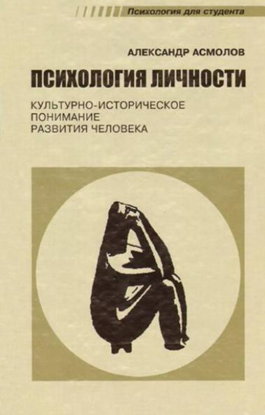 Психология личности: культурно-историческое понимание развития человека