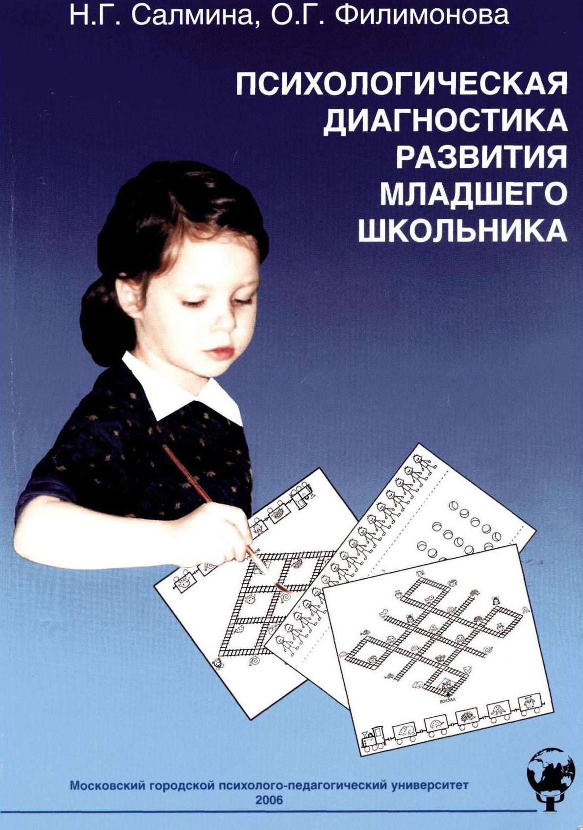 Психологическая диагностика развития младшего школьника