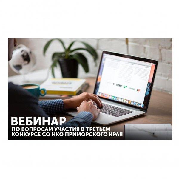 Приглашаем на вебинар по вопросам участия в третьем конкурсе СО НКО Приморского края