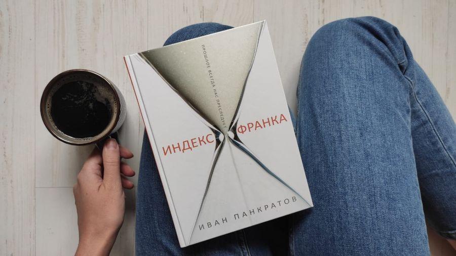 «Индекс Франка» – новая книга дока Ивана Панкратова