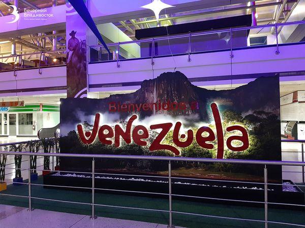 Венесуэла: Как там оставить свое сердце