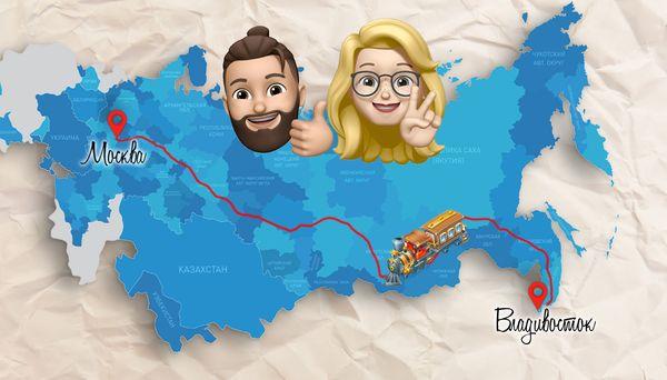 Владивосток-Москва и обратно: на поезде через всю Россию
