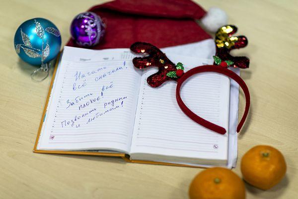 Новая жизнь с Нового года?