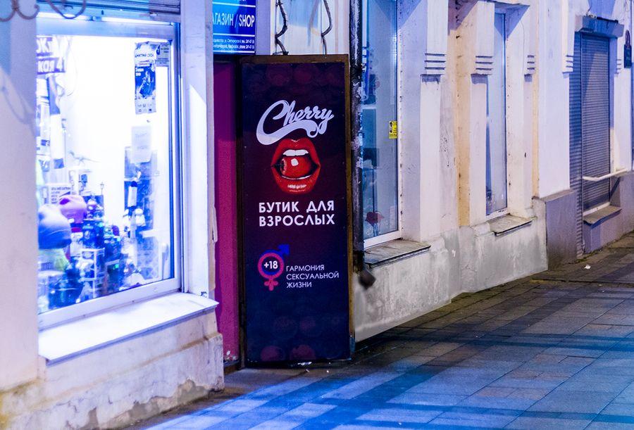 Секс-шопы Владивостока: царство Эроса в каждом переулке
