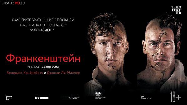 Возвращение «Франкенштейна»: спектакль из Лондона вновь на экране «Океана»