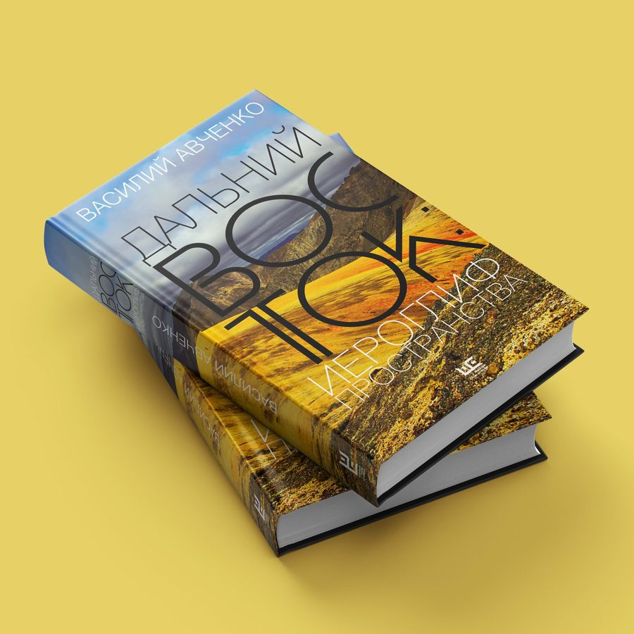 Расшифровать дальневосточный иероглиф: новая книга Василия Авченко