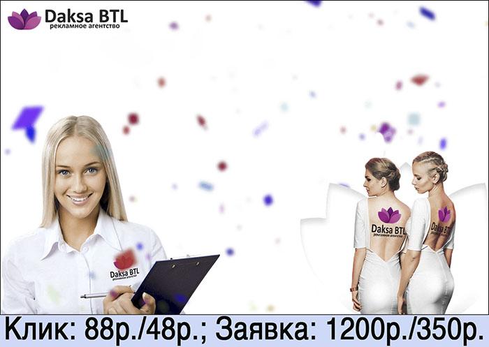 BTL-агентство (daksa-btl.ru)
