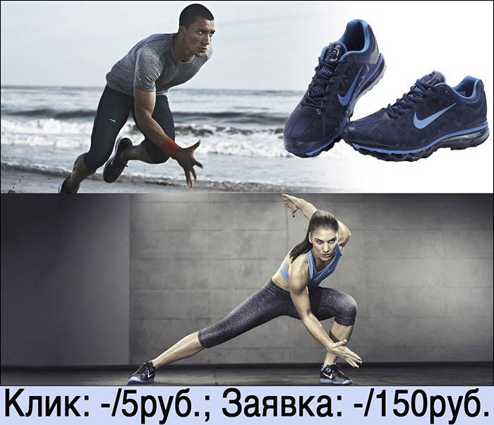 Интернет магазин обуви Nike (nike24.ru)
