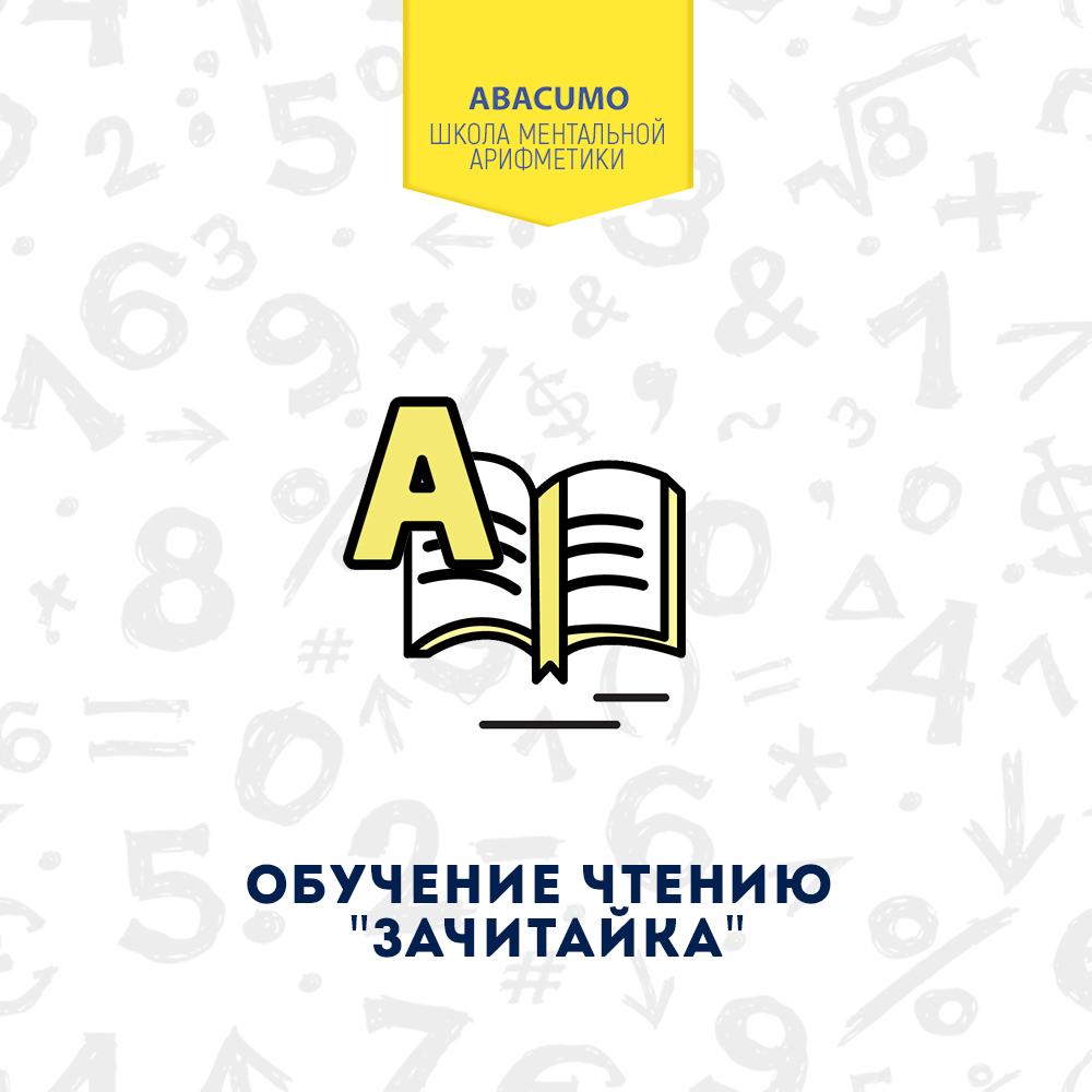 Подойдет для детей знающих буквы. Мы научим Вашего малыша читать, исключая слоговое чтение.Интенсивный курс, после которого можно перейти на курс Скорочтение и развитие памяти