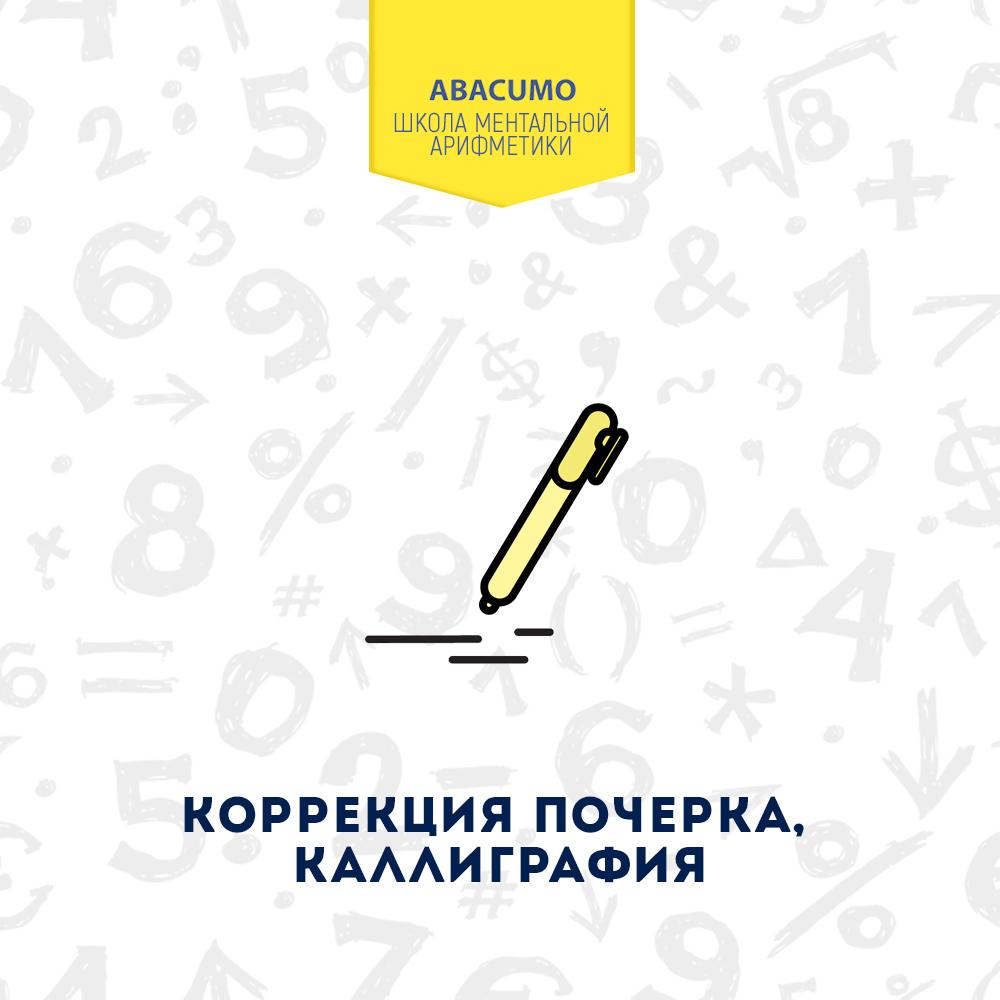 Для детейс 1 класса.Поможем Вашему ребёнку не только быстро, но и красиво писать на нашем курсе.