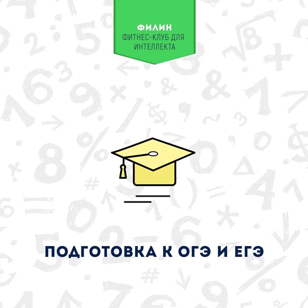 Подготовка к ОГЭ и ЕГЭ по русскому языку и математике для 9-11 класса 2 раза в неделю по 60 минут