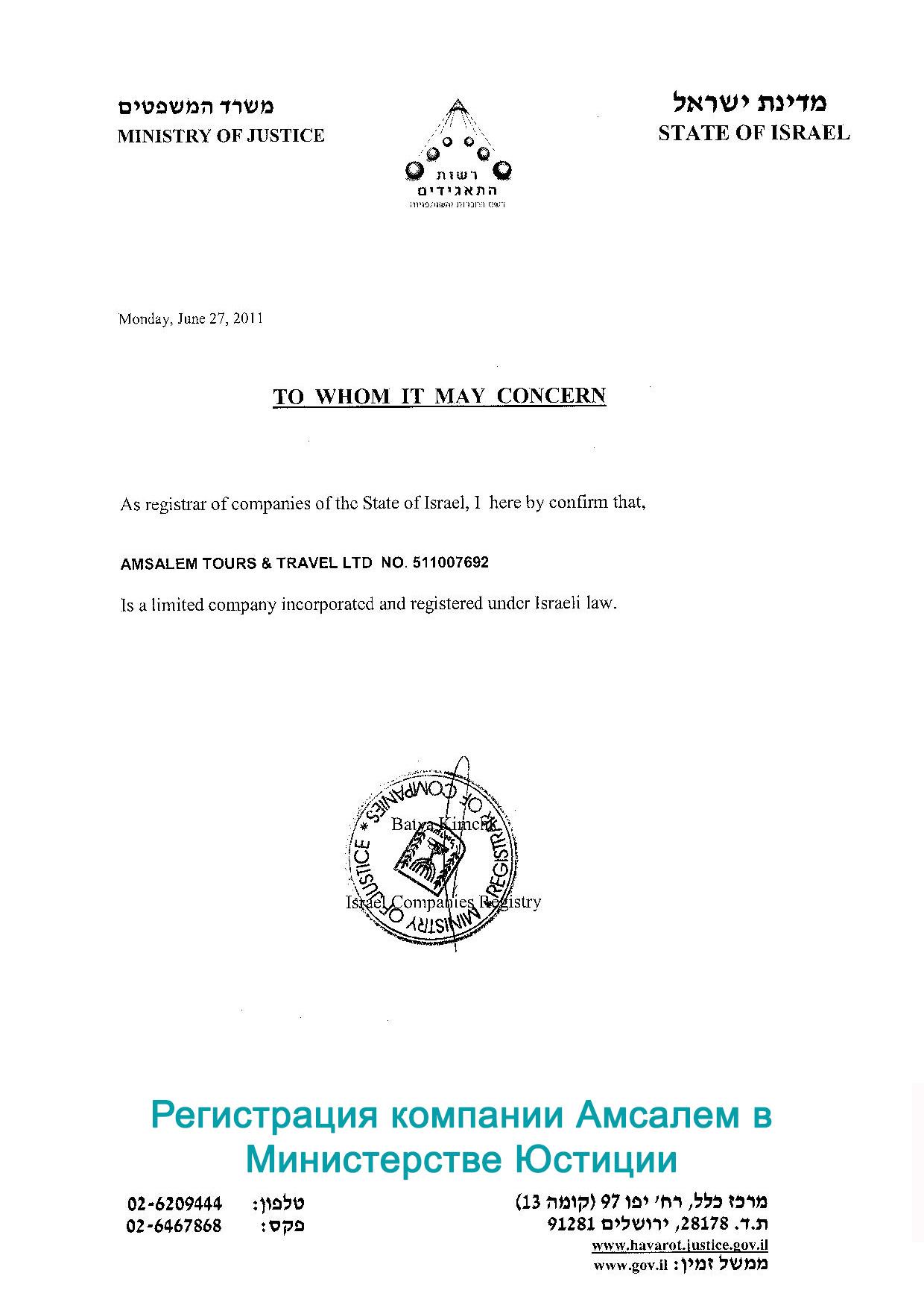 Наша компания официально зарегистрирована в Министерстве Юстиции Израиля