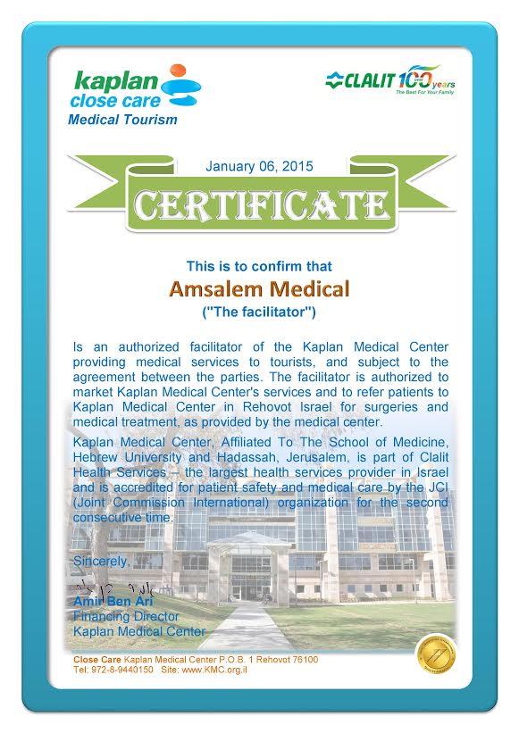 Соглашение между компанией Amsalem Medical и клинкой Kaplan Medical Centerо сотрудничестве