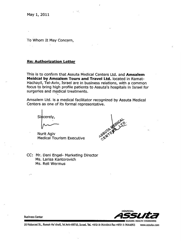 Договор с клиникой Assuta о совместной деятельности в сфере медицины