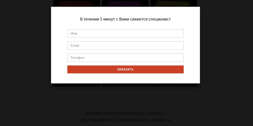 Вы оставляете заявку на сайте