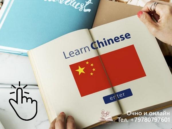 Китайский языкonline