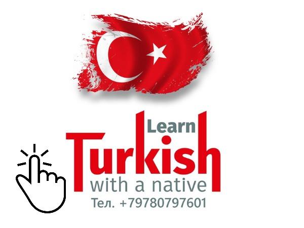 Турецкий языкonline