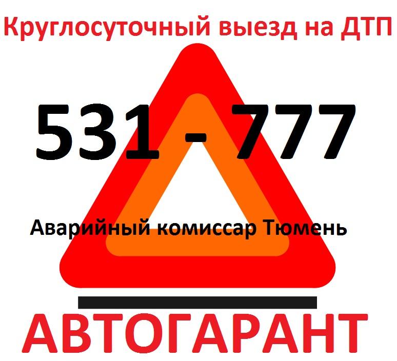 Как вызвать в москве аварийных комиссаров