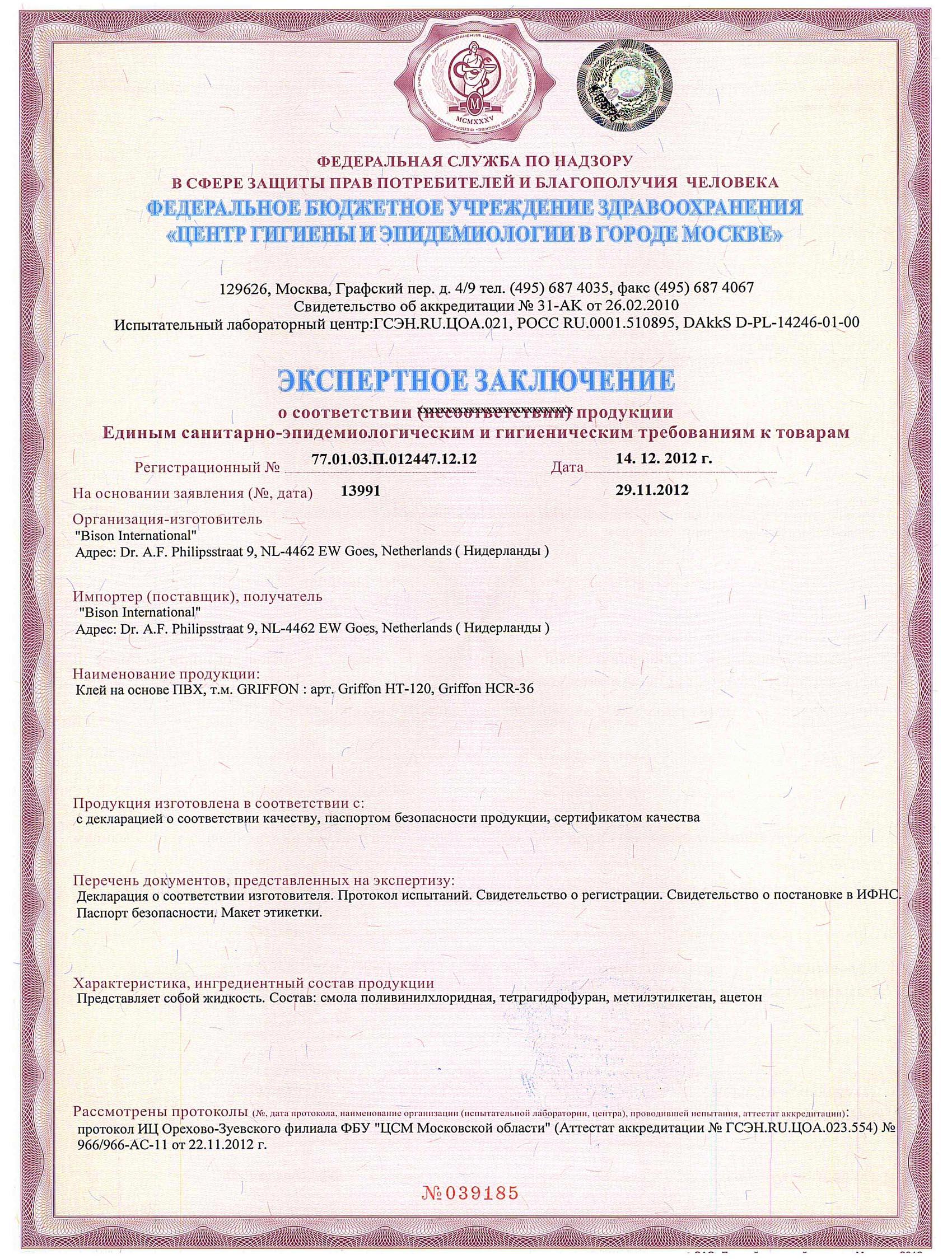 Экспертное Заключение Центра Москвы