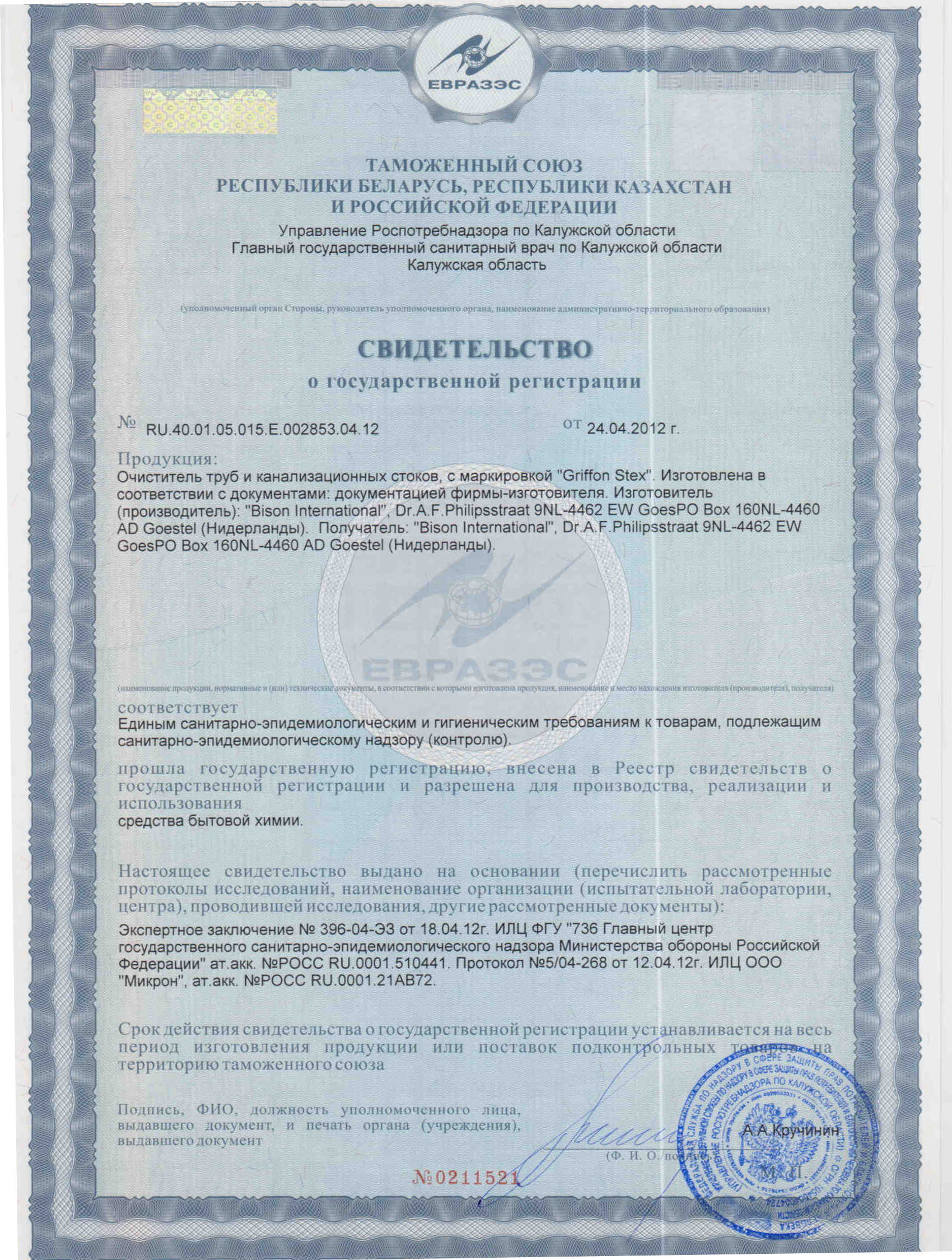 Сертификат EBPAPЭС